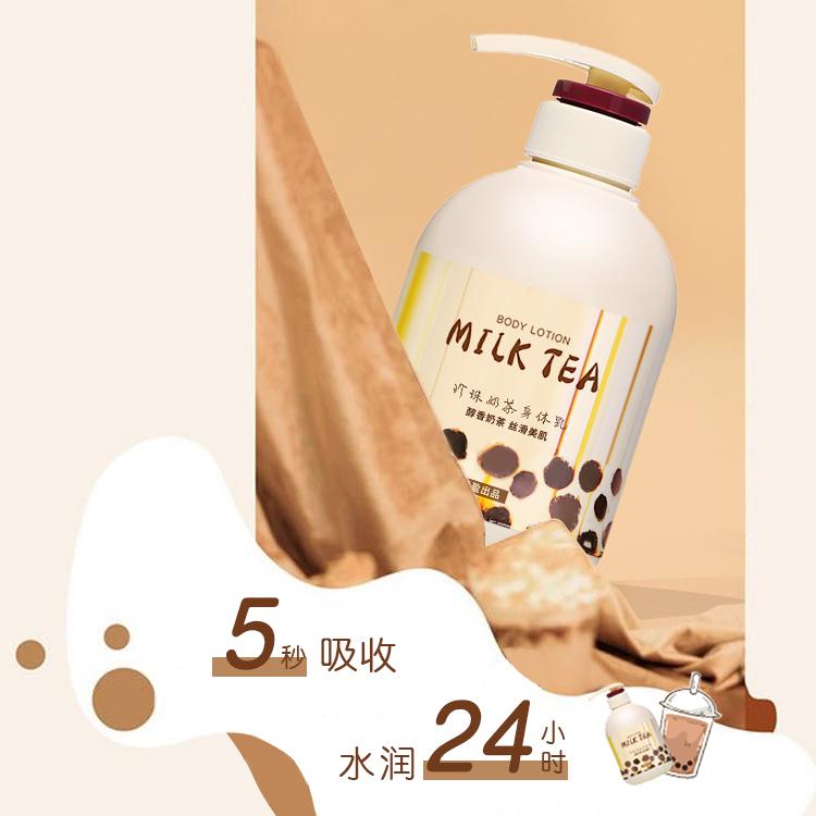 珍珠奶茶身體乳