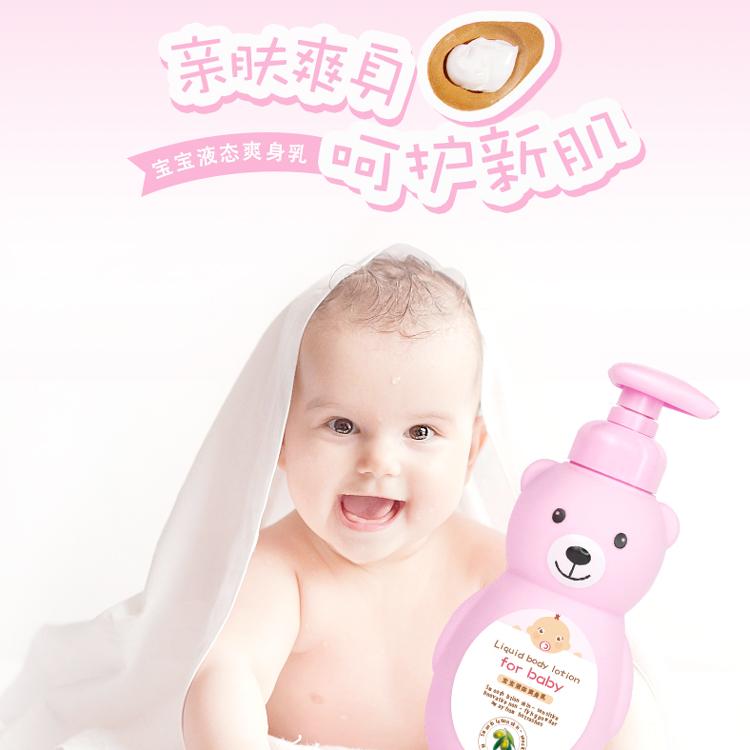 寶寶液體爽身粉