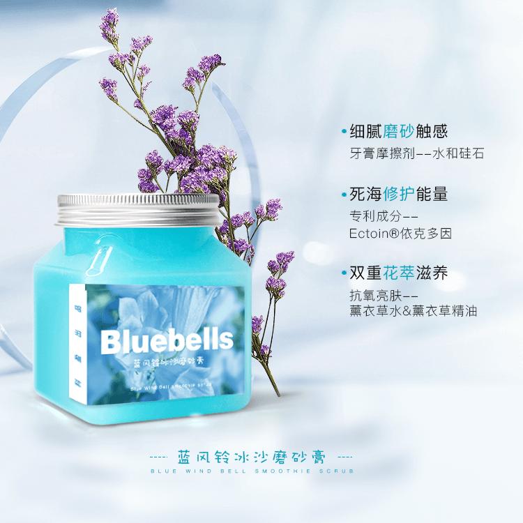 藍風鈴冰沙磨砂膏