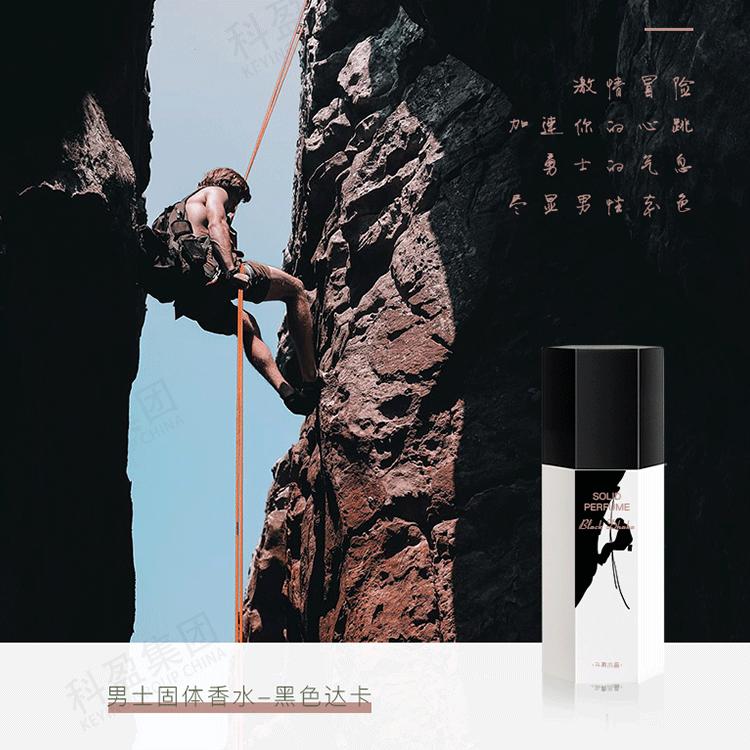 男士固體香水-黑色達卡