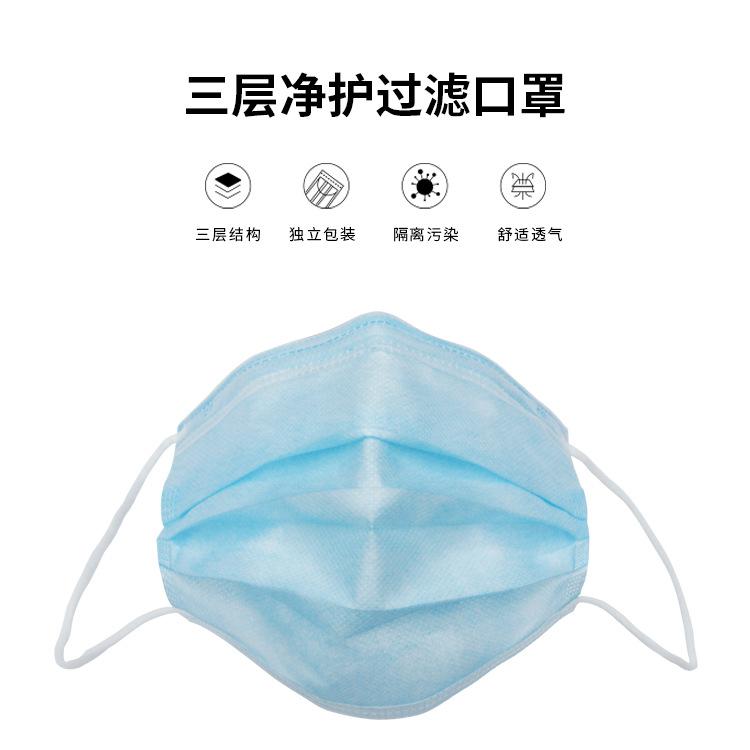 伊露迪一次性医用口罩