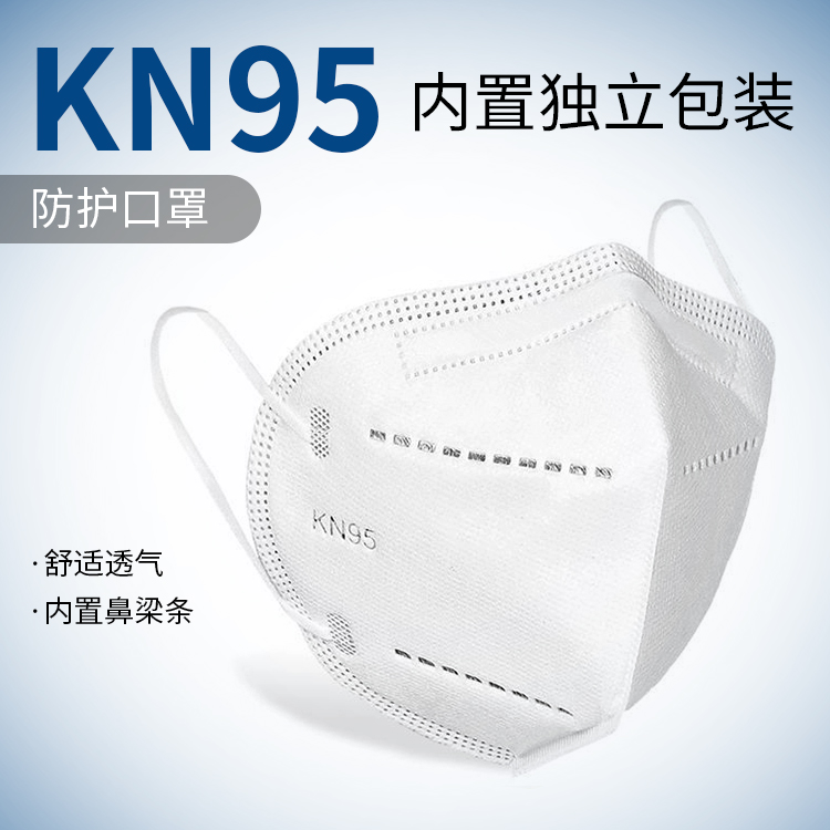 伊露迪KN95口罩